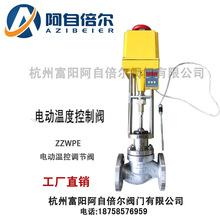ZZWPE电动温度调节阀 电控温度调节阀 电动温控阀 阿自倍尔