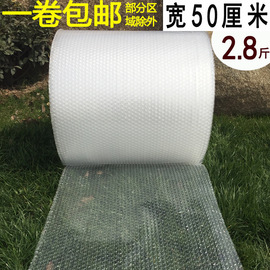 Bubble film new material 50cm bubble pad shockproof packing foam paper air cushion film bubble volume