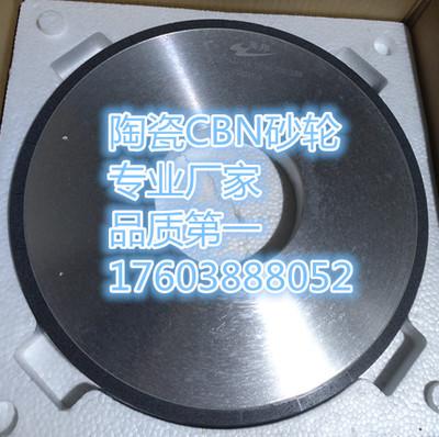供应厂家直销立方氮化硼砂轮陶瓷结合剂|定制砂轮厂家|金刚石砂轮
