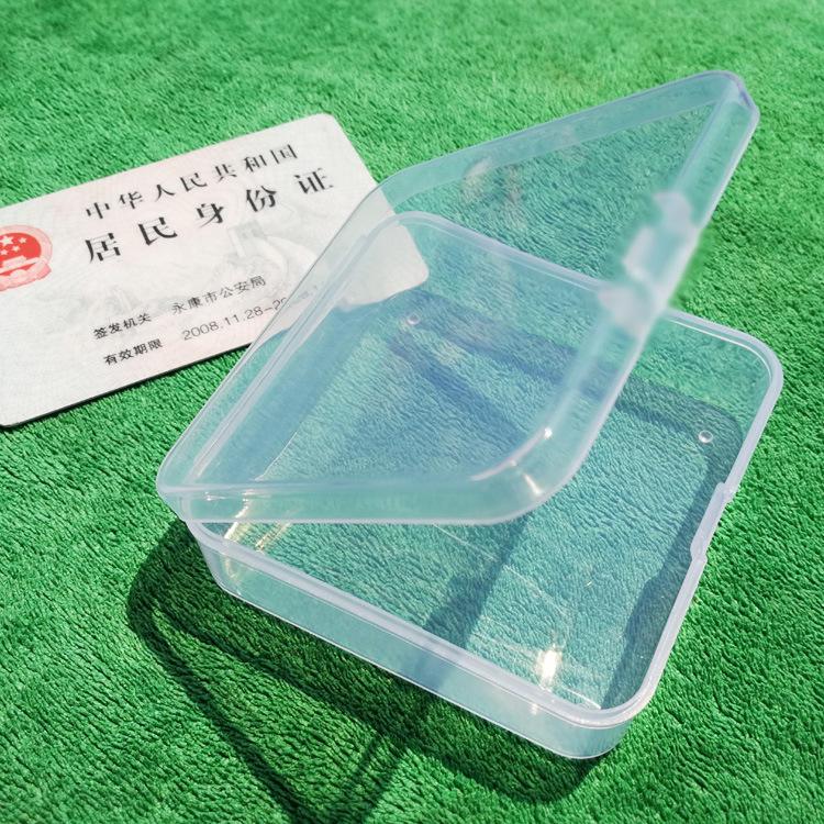 批发包装小盒子芯片盒收纳盒透明塑料盒子小号小产品包装盒PP材质