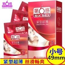 正品第六感超薄緊型避孕套12只裝小號49mm安全套成人情趣用品批發