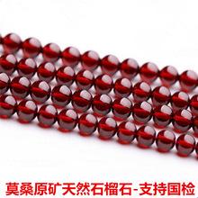 石榴石批發 7A天然酒紅石榴石散珠半成品長鏈圓珠DIY水晶手串飾品