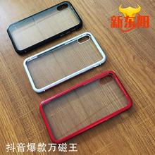 iphonex万磁王玻璃壳8plus钢化6plus铝合金手机壳磁吸防摔硬壳