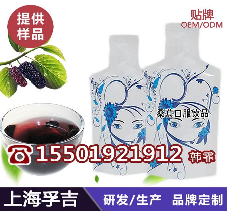 15501921912袋装桑葚饮品加工