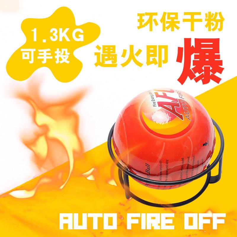 消防干粉自动灭火装置 悬挂式自动灭火球 AFO家用自动灭火球 灭火