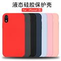 苹果xr液态硅胶手机壳软新款iPhone XS/xs max官方硅胶手机保护套