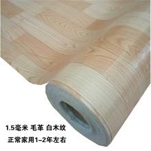 加厚地板革 家用pvc非自粘塑膠地板貼紙臥室加厚耐磨防水毛坯房地