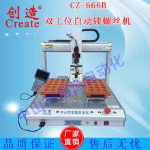 全自動投光燈打螺絲機CZ-666B排插遙控器桌面型雙工位螺絲機