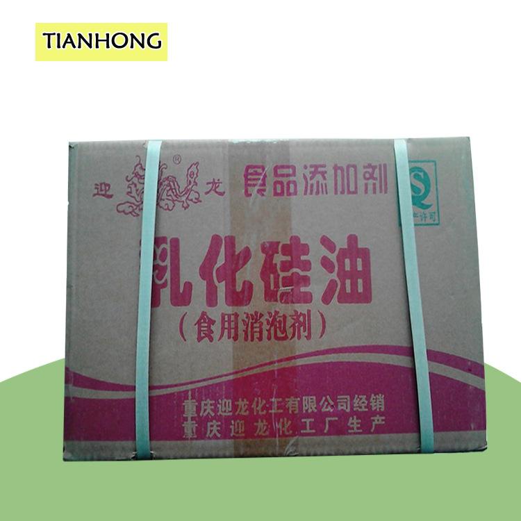 供应食品级消泡剂 乳化硅油 质量保证 乳化硅油