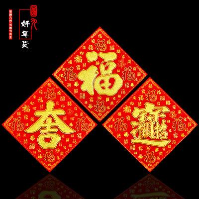 春节新款工艺用品 不干胶植绒布福字 厂家直销