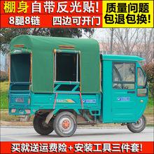 電瓶車改裝加厚電動三輪車車棚雨棚保暖代步車全封閉頂配擋風車篷
