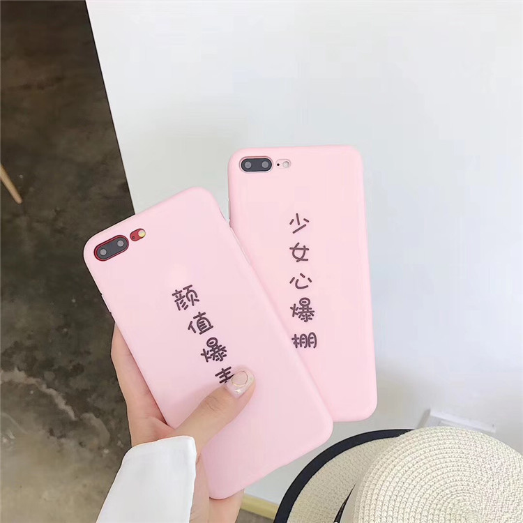 Pink simple text iPhone 8 girl heart burst mobile phone shell iphone7/6/matte all-inclusive soft shell
