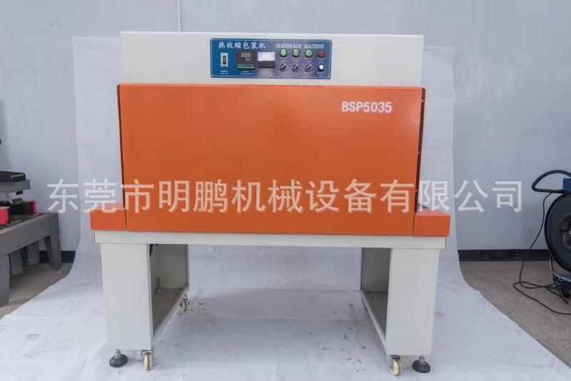 收缩膜包装机_厂家直销热收缩膜包装机小型红外线隧道炉小型烘干