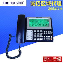 高科377H商务办公大屏幕电话机 厂家供应酒店专用固定电话座机