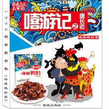 源工厂喜旺嗨辣鸭胗128g休闲零食小吃真空小包装开袋即食厂家直销