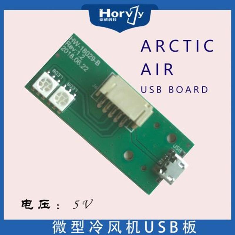 冷風機USB板6