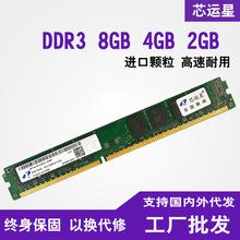 DDR3 2G 4G 8G 1600 PC3 12800U 臺式機內存條 雙面顆粒 兼容好