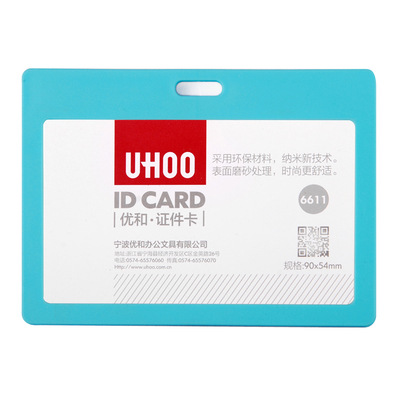 Horizontal Version - Light Blue Single Card Cover (without Rope)
