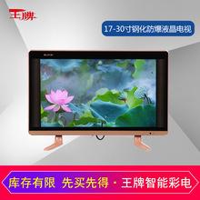 小电视机17至30寸液晶电视批发智能高清LED液晶电视厂酒店KTV工程