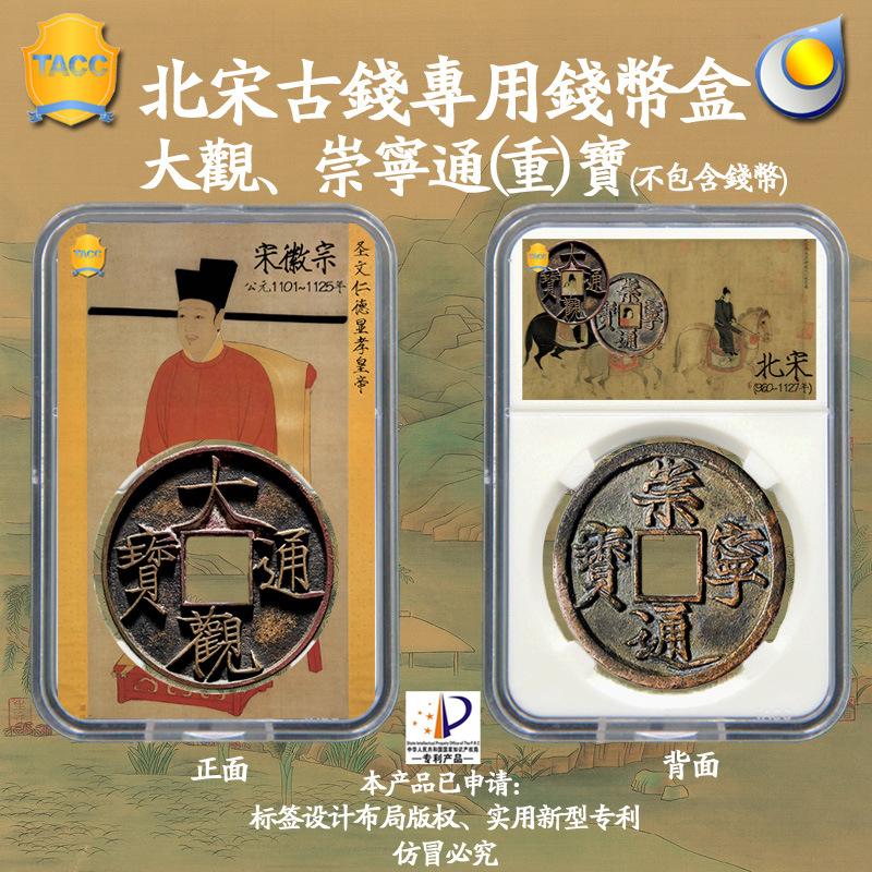北宋崇宁大观通宝宋徽宗古铜钱古币评级币展示硬币鉴定收藏保护盒