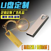 直銷U盤4g 8g 商務展會禮品金屬16g優盤公司LOGO定制刻字廣告U盤