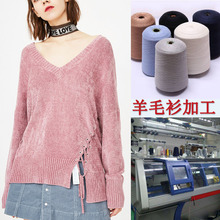 Custom-made clothing processing Spring and Summer short-sleeved thin sweater T-shirt vest sweater label processing