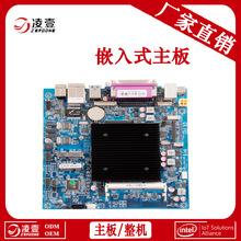 笔记本电脑主板定制 工业平板 一体机主板 工控 生产主板厂家直销