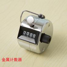 廠家直銷4位數手動金屬計數器 念佛人數清點計數器 點數器