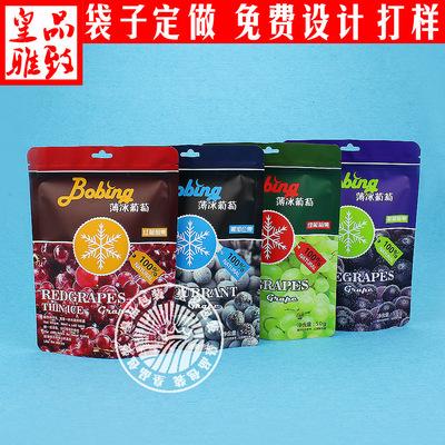 厂家定制葡萄干袋自立袋 新疆黑加仑葡萄干包装袋 来图来样生产