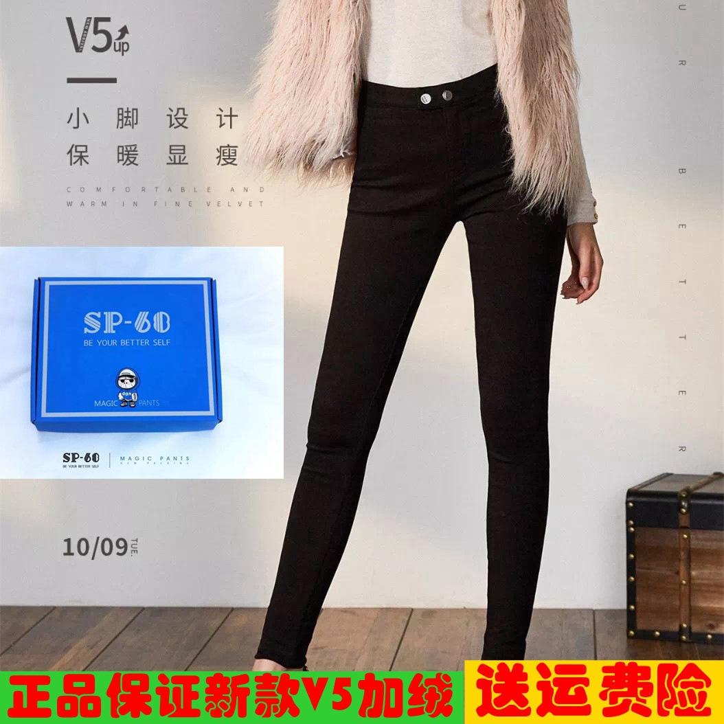 正品sp-68韩国魔术裤V5V3冬款加绒打底铅裤笔裤修身显瘦小黑裤