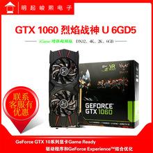 七彩虹GTX1060 6G 游戏显卡 iGame1060 烈焰战神U 6GD5 超gtx970
