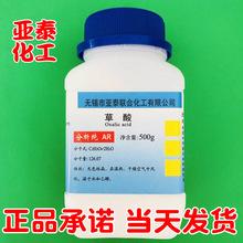 草酸 化学试剂分析纯AR500克 瓶装 品质保证 6153-56-6 厂家现货