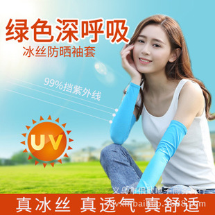 Korean version of sports ice silk sleeves driving UV-resistant gloves, outdoor riding sunscreen anti-fouling sleeves wholesale