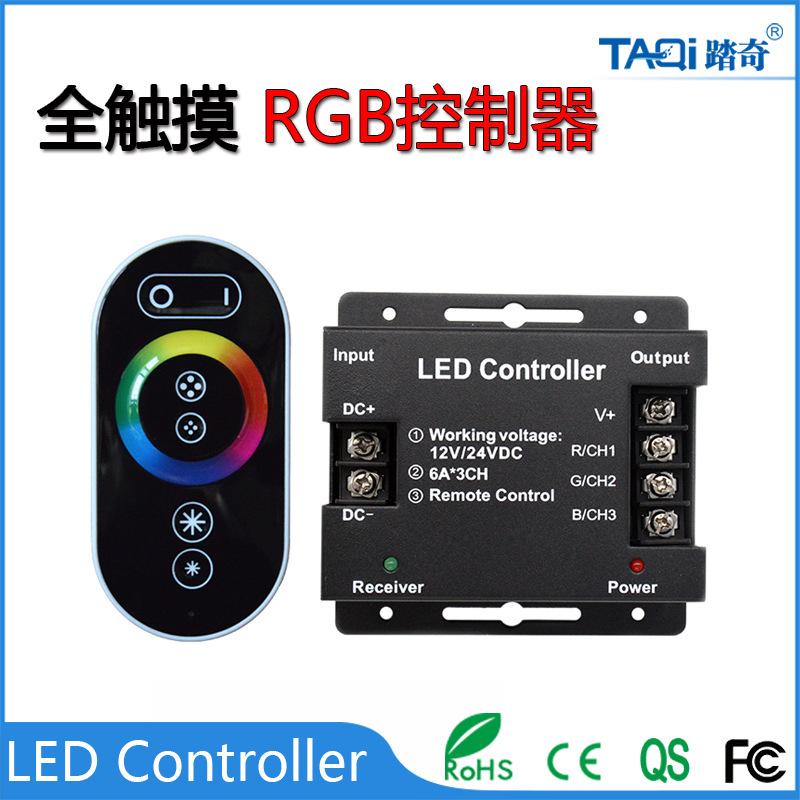 灯带控制器 七彩灯串调光器 无线触摸遥控器 RF灯具控制驱动 正品