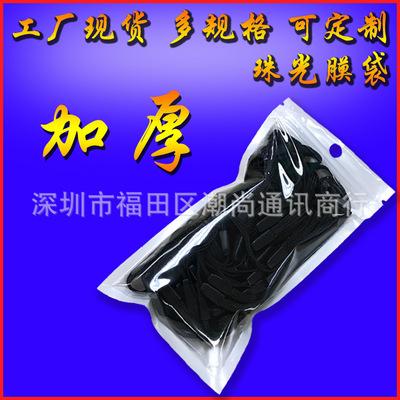 货源工厂现货阴阳骨袋半透明塑料袋手机壳包装胶袋定制自封袋珠光膜袋批发
