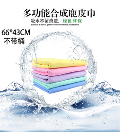 Large A product 66*43 multi-function deerskin towel car wash cleaning towel PVA synthetic suede towel absorbent without bucket