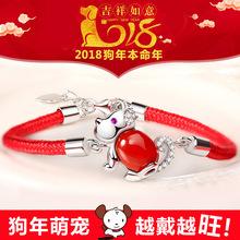 2018屬相生肖狗年本命年紅繩吉祥紅瑪瑙手鏈 女款鍍925銀手飾品