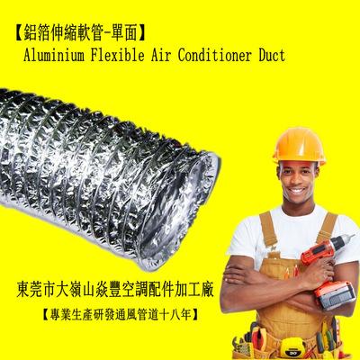 【管径225mm】空调通风软管,导风管,铝箔软管,锡箔带钢丝软管