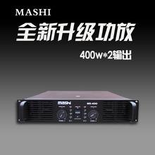 玛仕 MS400 专业舞台后级纯功放机户外演出大功率放大器400W设备