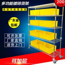 仓库镀铬线网货架金属不锈钢移动多层工厂物料架家用厨房置物架