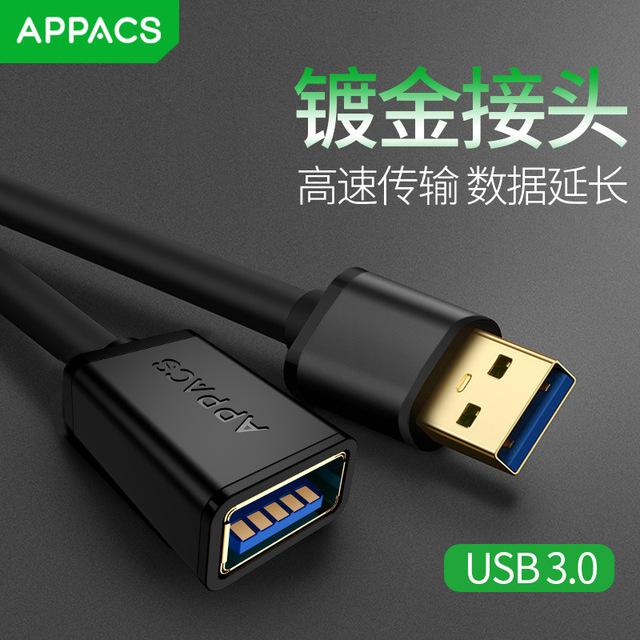 USB3.0延长线公对母 USB3.0数据线电脑USB/U盘鼠标键盘加长线转接