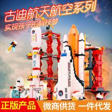 新樂新古迪8815航天系列/航天飛機發射中心兒童益智拼插拼裝積木