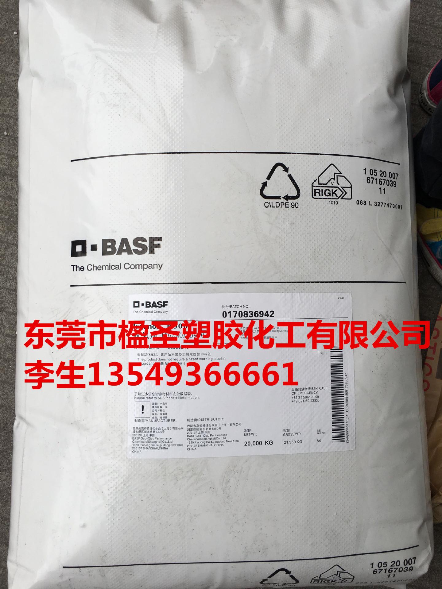 德国进口光降解母粒/加入PE/PP/塑料使用/吹膜/挤出/注塑降解剂