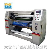 太倉市廣盛機械 GS215-1.0M 文具膠帶氣刀分條機