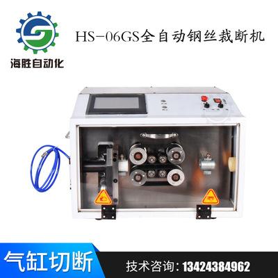 海胜全自动钢丝切断机 强力切断钢丝/铁丝自动裁断机生产商直销