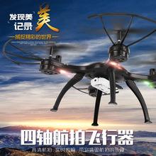 廠家直銷 遙控四軸飛行器飛機航模無人機 高清航拍 wifi實時傳輸