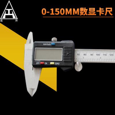 供应数显卡尺0-150mm 批发 数据输出口电子卡尺 游标数显卡尺
