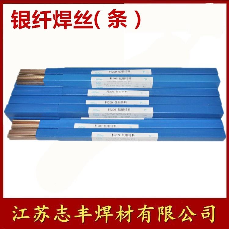 供应56%银焊料 56%银钎焊料 56银钎料 56银焊料 56银钎焊料
