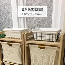 日式铁艺收纳筐创意桌面杂物零食水果收纳盒浴室用品化妆品置物架