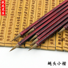 A writing brush made of weasel's hair Lower Case Brush ying tou xiao kai Copied by Meticulous Details Hook Line Calligraphy Traditional Chinese Painting Brush